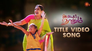 Abiyum Naanum - Title Song Video | அபியும் நானும் | Tamil Serial Songs | Sun TV Serial