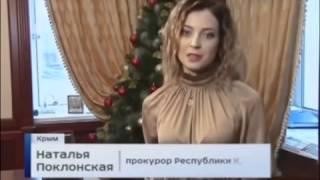 Наталья Поклонская отрывок из новогоднего поздравления.