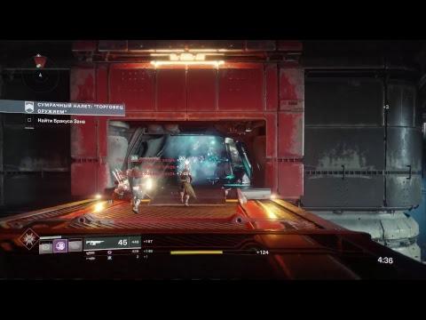 Destiny 2 отряд крысиный король
