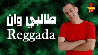 Reggada Talbi One 3lach diri 3lia clip officiel HD طالبي وان علاش ديري عليا