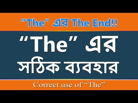 """""""The"""" এর সঠিক ব্যবহার    Correct use of """"The""""    Rules for using 'The' in English Grammar"""