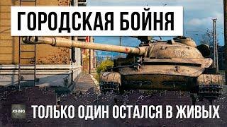 ОСТАНОВИЛ ТУРБОСЛИВ - ЖЕСТКАЯ ГОРОДСКАЯ РУБКА В КОТОРОЙ ВЫЖИТЬ МОЖЕТ ТОЛЬКО ОДИН!