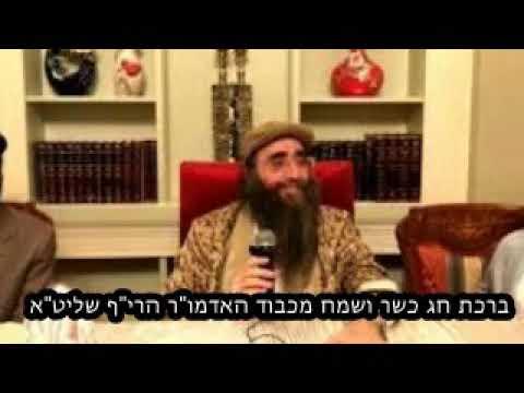 """מסר מיוחד לחג פסח מהרב יאשיהו יוסף פינטו שליט""""א"""
