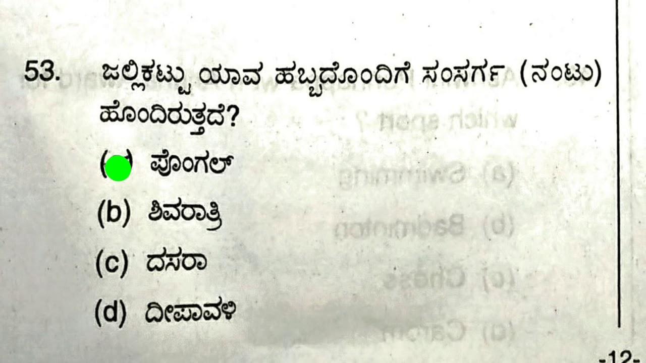 Karnataka PSI question paper exam held on 17-09-2017/police sub inspector  paper in kannada