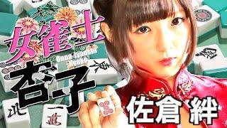 女雀士杏子
