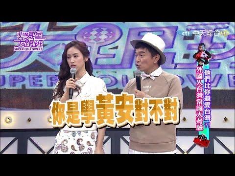 2016.02.29小明星大跟班完整版 外國人台灣常識大考驗