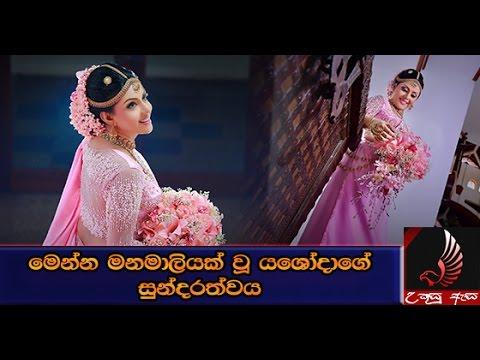 Yashoda Wimaladharma birthday