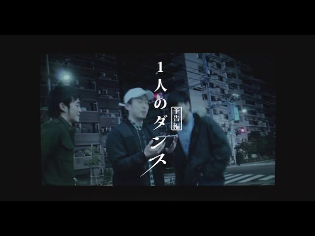 映画『1人のダンス』予告編