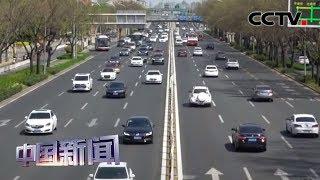 [中国新闻] 中国三大举措促汽车消费 减缓疫情冲击 | 新冠肺炎疫情报道