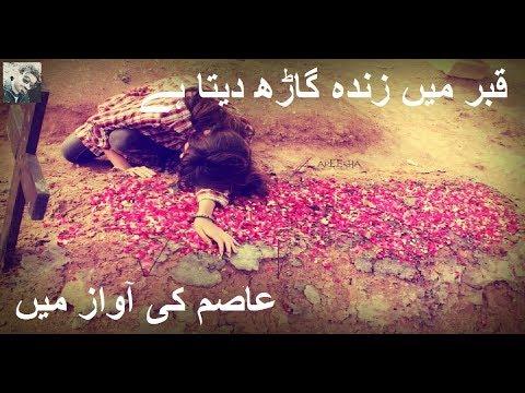 Qabar Main Zinda Garh Deta Heart Touching Urdu Sad Shayri Poetry With Asim Urdu Poetry Ghazals  2018