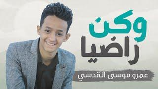 وكن راضيا_أداء المنشد/عمرو موسى القدسي_2021