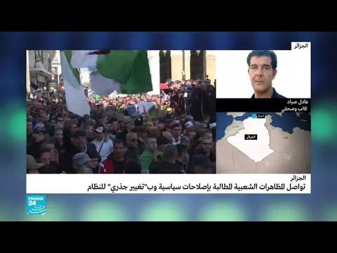 استمرار الاحتجاجات في الجزائر للمطالبة -بتغيير جذري- للنظام  - نشر قبل 6 ساعة