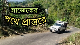 সাজেকের পথে প্রান্তরে || Way To Sajek Valley || Adventure || Beautiful Bangladesh || Concord TM