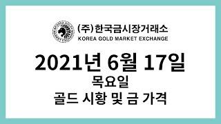 [한국금시장거래소] 2021년 6월 17일 골드 시황,…