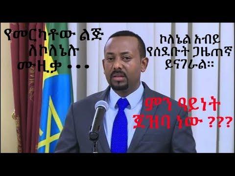 Ethiopia: ምን ዓይነት ጀዝባ ነው ???