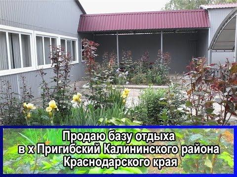 Продаю базу отдыха в х Пригибский Калининского района Краснодарского края