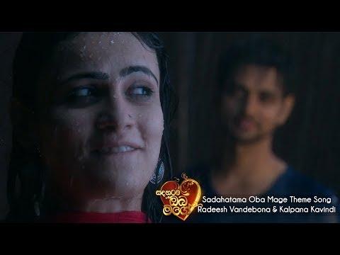 Hangi Hangi Ebikam Kala (Sadahatama Oba Mage Theme Song) - Radeesh Vandebona & Kalpana Kavindi