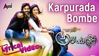 Are Marler | Karpurada Bombe | New Tulu Lyrical Video Song 2017 | Arjun Kapikad | Nishmitha.B