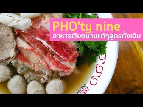 PHO'ty nine ร้านอาหารเวียดนามแท้สูตรดั้งเดิมย่านพระรามเก้า #รีวิวร้านอาหาร