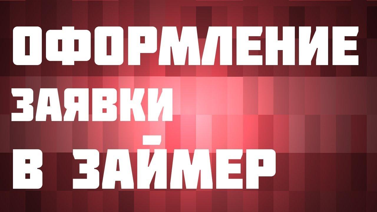 банки санкт петербурга список кредит