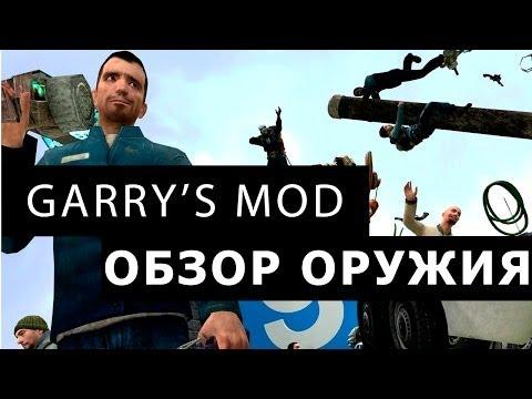 видео: garry's mod - новое оружие