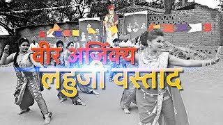 Veer Ajinkya Lahuji Vastad | New Marathi Video Song 2018 | Asaram Kasbe | Chandan Kamble
