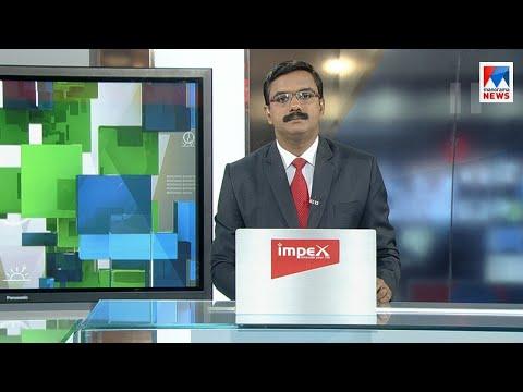 എട്ടു മണി വാർത്ത   8 A M News   News Anchor - Priji Joseph   March 09, 2019