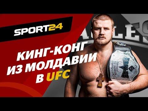 РУССКИЙ, но НЕ РОССИЯНИН / В тяжелом весе UFC угроза из Молдавии