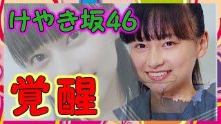 【欅坂46】影山優佳って最近どんどん可愛くなって覚醒してきてる!洗練...