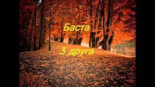 Баста- 3 Друга