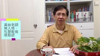 Publication Date: 2020-02-26 | Video Title: 【華哥每日鬧一人】黃絲老師無人格,敢做唔敢認/孔聖堂中學副校