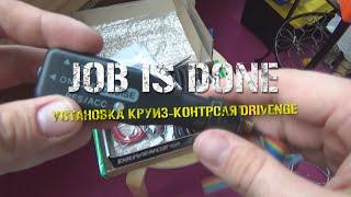 видео Ставим круиз-контроль на УАЗ Патриот