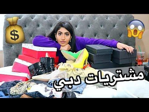 مشترياتي من دبي | اكبر فيديو مشتريات ...