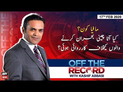 Off The Record | Kashif Abbasi | ARYNews | 17 FEBURARY 2020