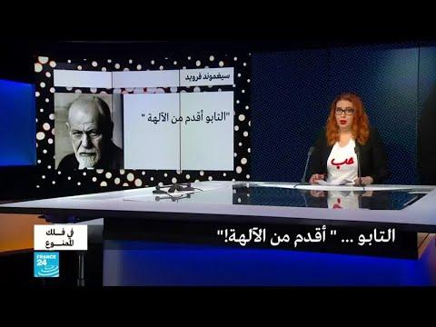!الدين: التابو الأعظم  - نشر قبل 1 ساعة