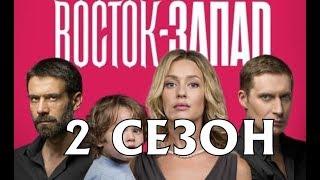 ВОСТОК ЗАПАД 2 сезон на русском языке, дата выхода.