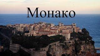 Монако, карликовое государство (рассказывает историк Марат Сафаров)