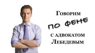 Говорим по фене с адвокатом Лебедевым #1 (Уборщица Газпрома)