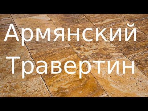 Натуральный камень травертин из Армении в Москве с карьера
