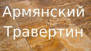 видео Купить травертин в СПб
