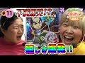 ガンバレルーヤのぱちチャレルーヤ!! #11 〜 不満爆発!?&嬉しさ爆発 !!〜