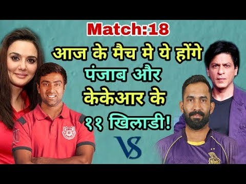 KKR vs KXIP IPL 2018: Kolkata Knight Riders vs Kings Eleven Punjab Predicted Playing Eleven (XI)