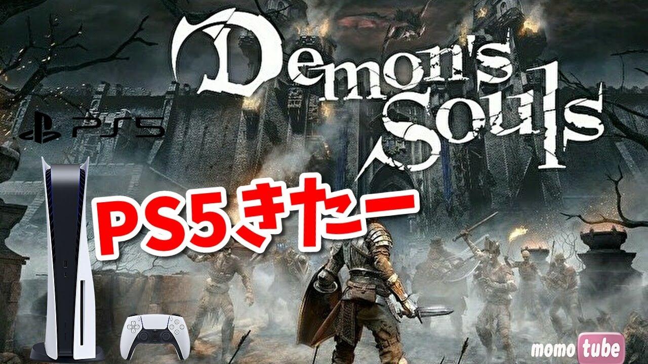 🔴Live【PS5】PS5きたー!デモンズソウルを初見プレイ  Demon's Soulsリメイク実況【ももこ】