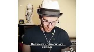 Иванушки Интернешнл cover Миняев Илья / ДЕВЧОНКА ДЕВЧОНОЧКА / smule