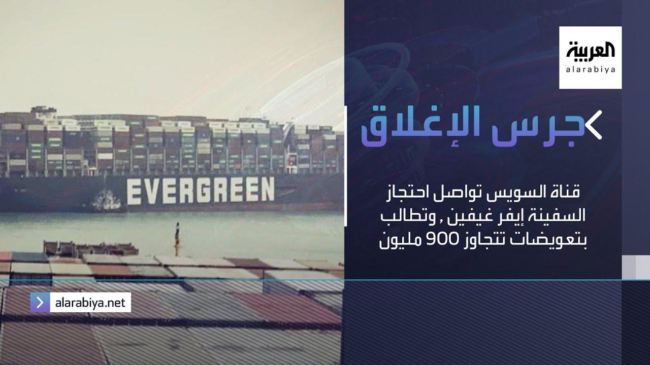 جرس الإغلاق | قناة السويس تواصل احتجاز السفينة إيفر غيفين , وتطالب بتعويضات تتجاوز 900 مليون دولار  - نشر قبل 19 دقيقة