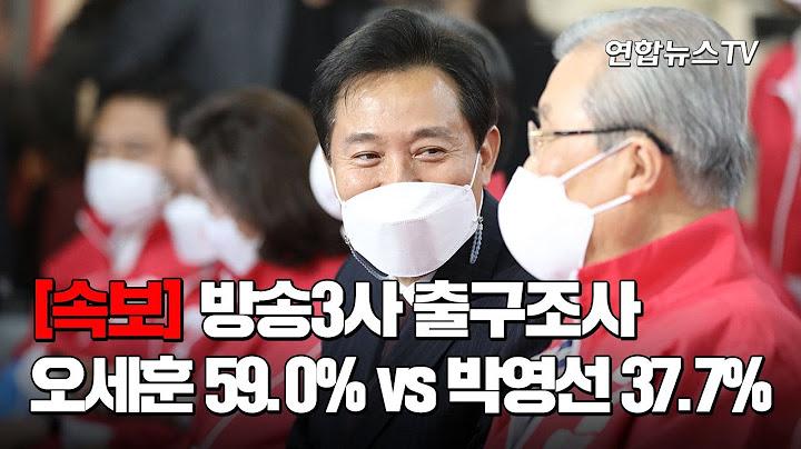 [속보] 방송3사 출구조사…오세훈 59.0% vs 박영선 37.7% / 연합뉴스TV (YonhapnewsTV)