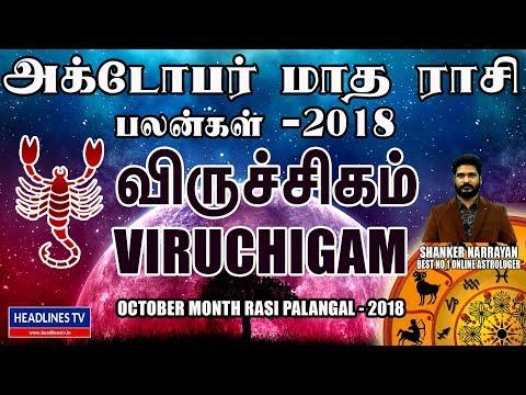 October Month Rasi Palan 2018 Viruchigam | அக்டோபர் மாத ராசி பலன்கள் விருச்சிகம்  ராசி | Viruchigam