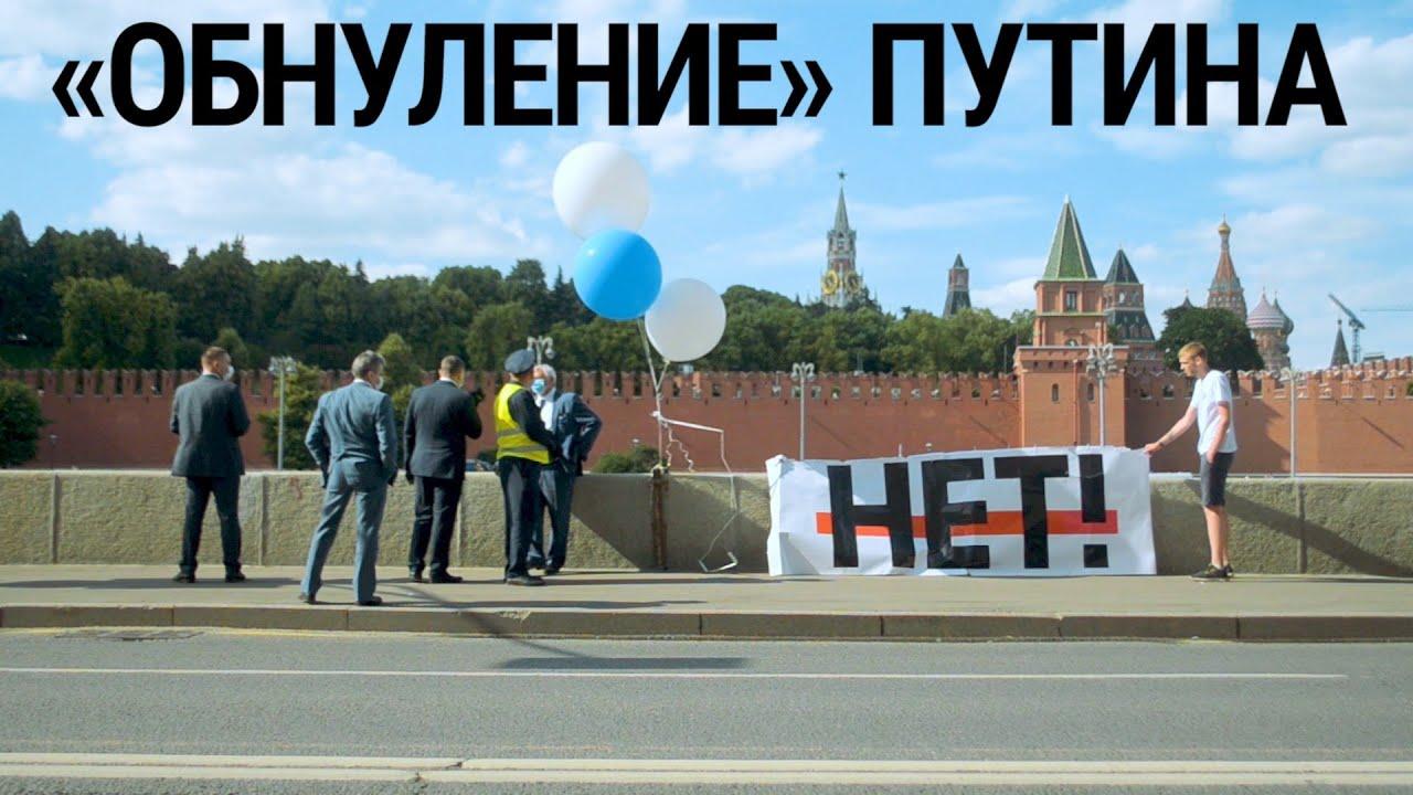 """""""Обнуление"""" Путина. Голосование по поправкам в конституцию России"""