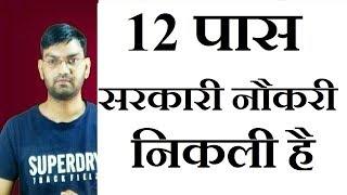 12th Pass Sarkari Naukri Form - महिला पुरुष कोई भी फॉर्म भरो - CISF Head Constable Job Form -KTDT