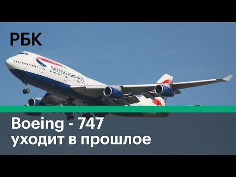 Boeing 747 снимут